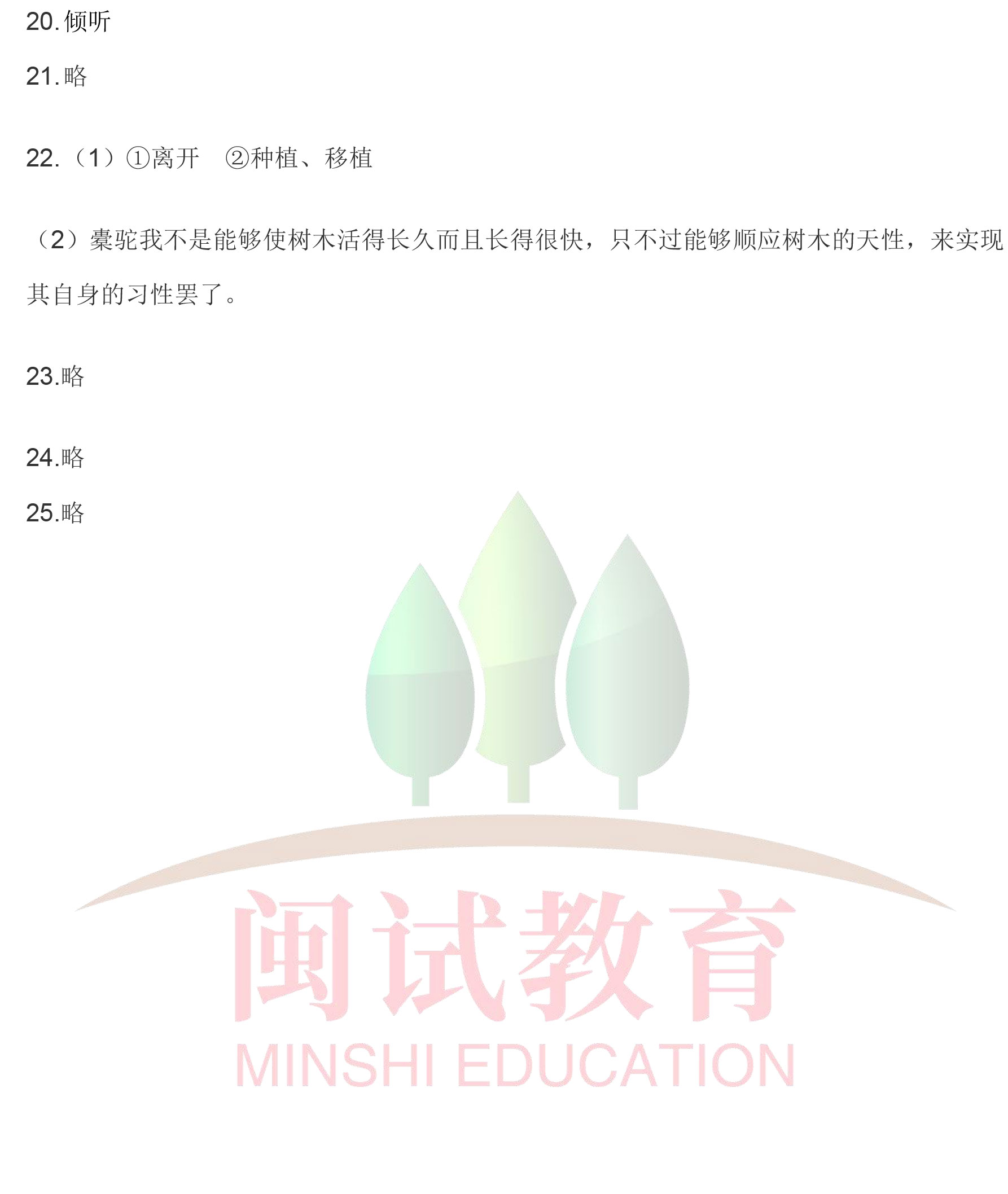 2019年福建教师招聘考试小学语文真题参考答案