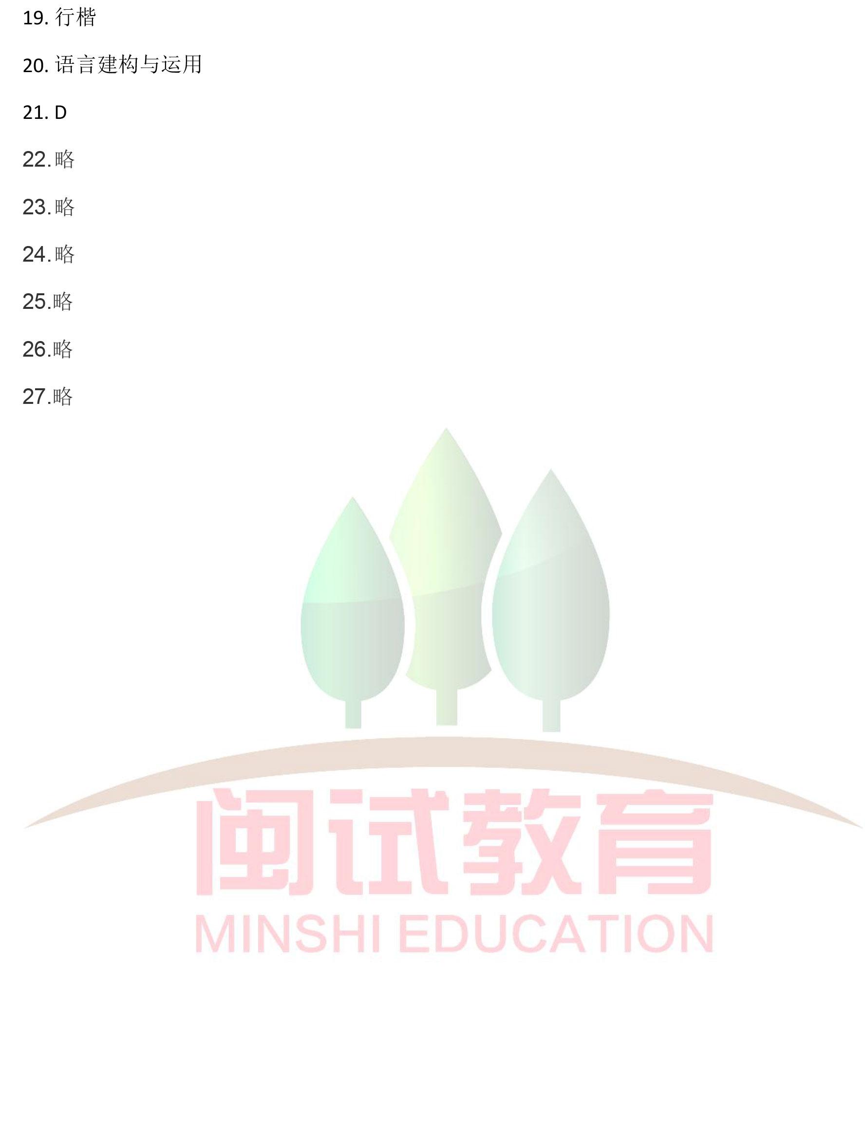 2019年福建教师招聘考试中学语文真题参考答案