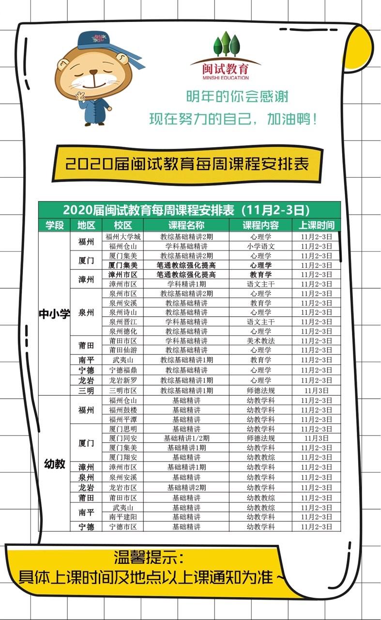 2020届闽试教育11月2/3日课程安排表