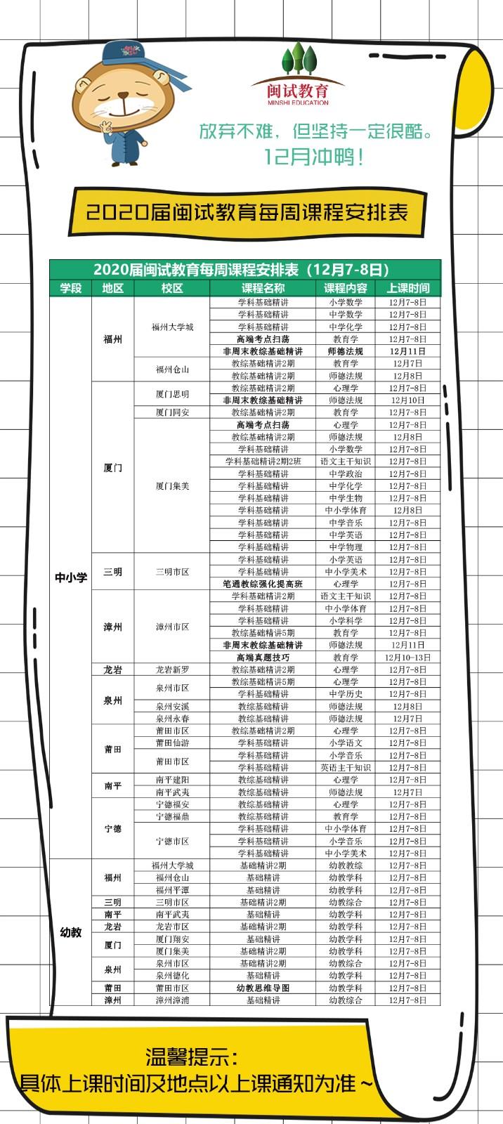 12.7-8日课程表.jpg
